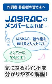 一般社団法人日本音楽著作権協会...