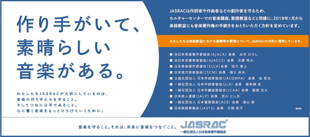 一般社団法人 日本音楽著作権協...
